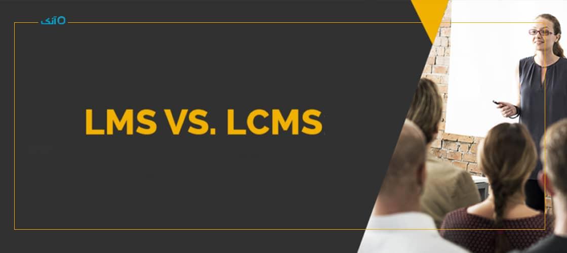 تفاوت LCMS و LMS