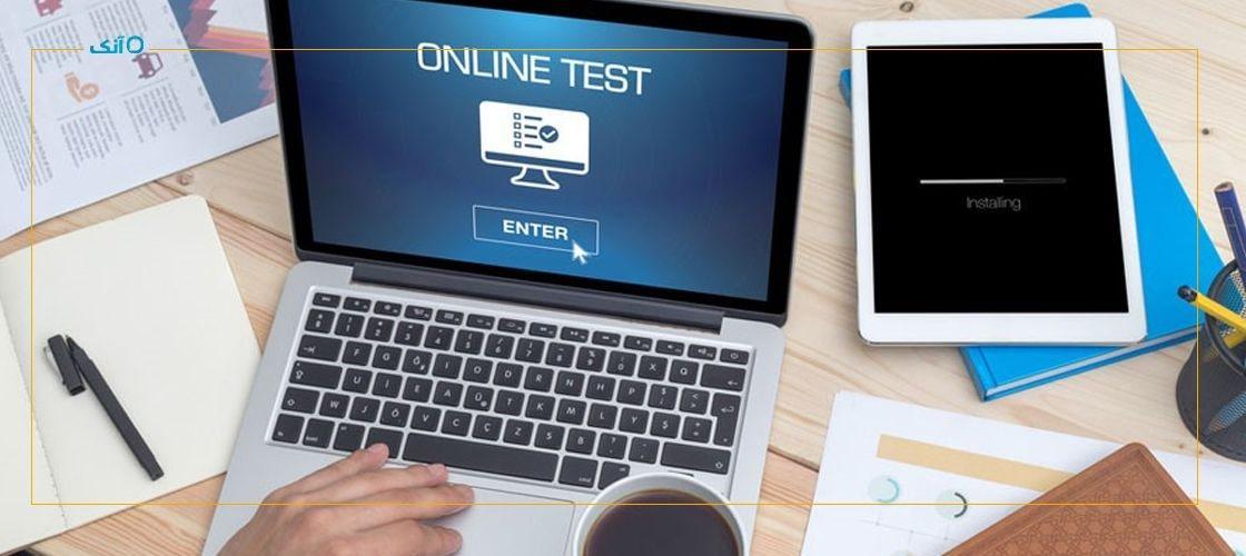 آزمون آنلاین و نکات طراحی آن